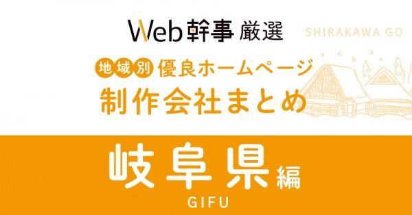 岐阜県のおすすめホームページ制作会社
