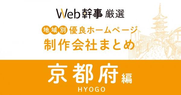 京都府のおすすめホームページ制作会社