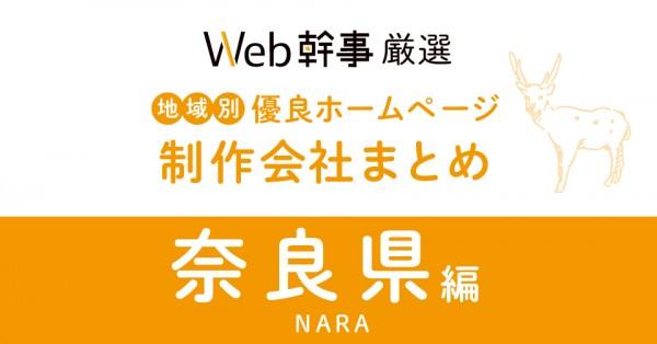 奈良県のおすすめホームページ制作会社