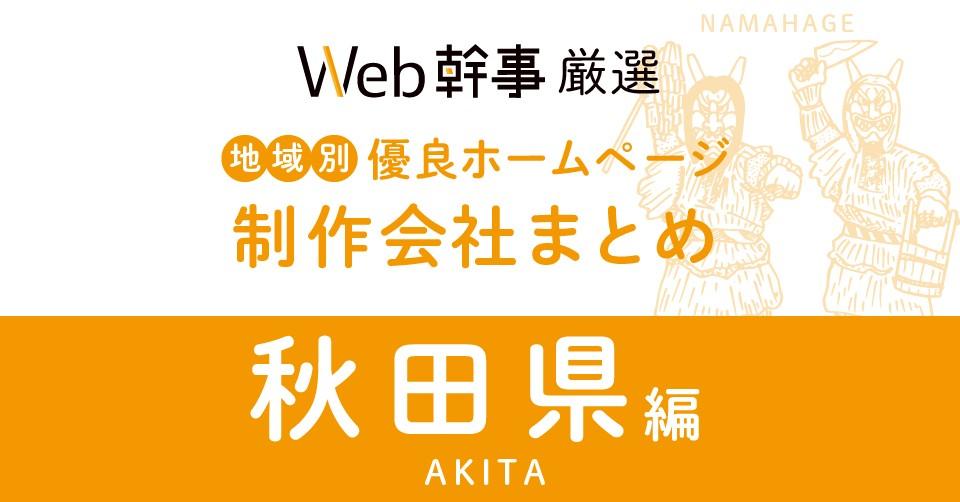 秋田県のおすすめホームページ制作会社