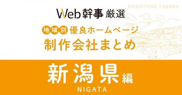 新潟県のおすすめホームページ制作会社
