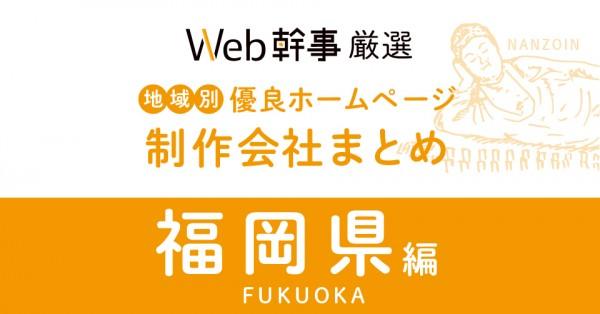 福岡県のホームページ制作会社