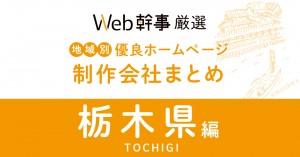 栃木県のホームページ制作会社