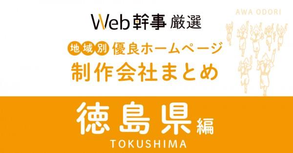 徳島県のホームページ制作会社