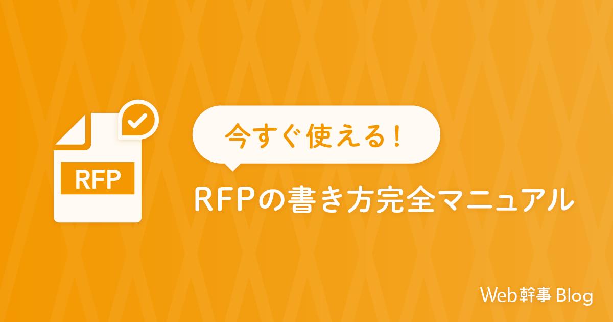 【事例&サンプル付き】ホームページ制作のRFP(提案依頼書)の書き方完全マニュアル | Web幹事