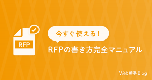 ホームページ制作のRFPの書き方
