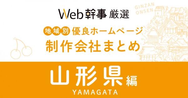 山形県のホームページ制作会社