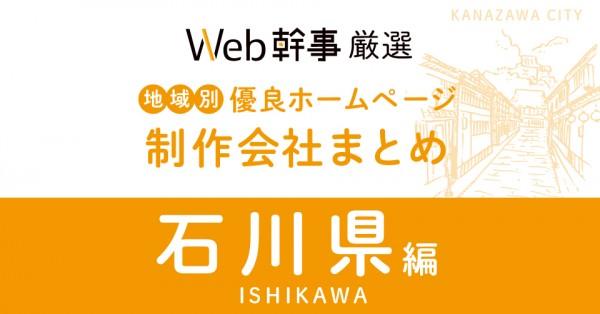 石川県のホームページ制作会社