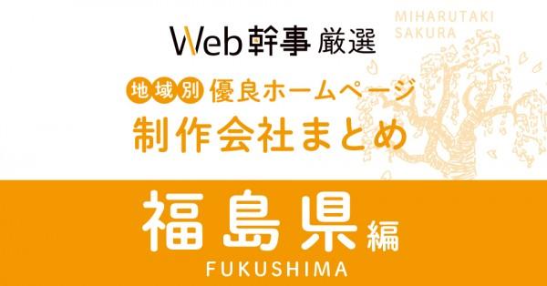福島県のホームページ制作会社