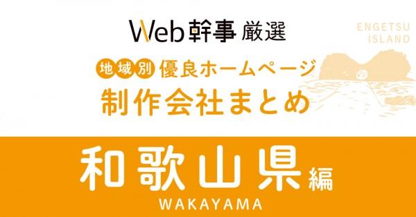 和歌山県のホームページ制作会社