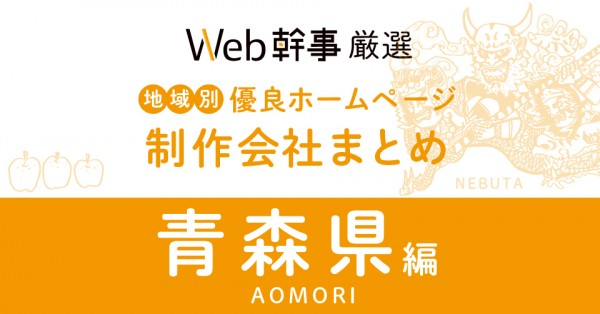青森県のホームページ制作会社