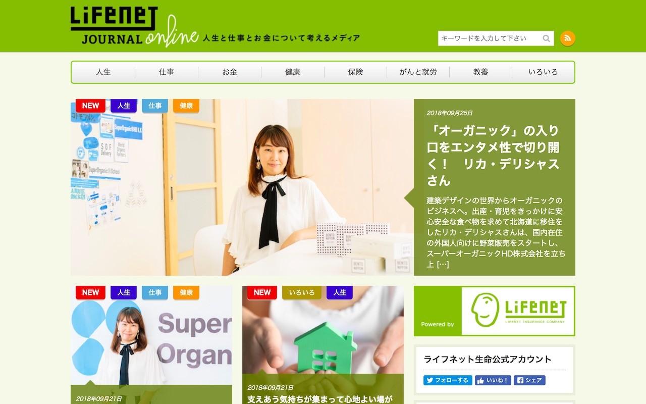 ライフネットジャーナル オンライン