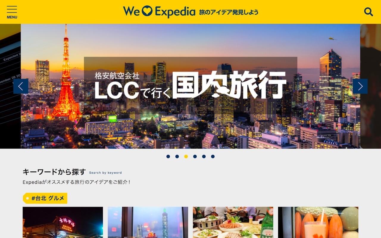 WE♥Expedia