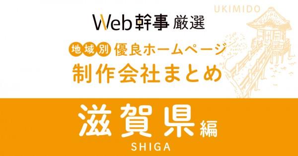 滋賀県のホームページ制作会社
