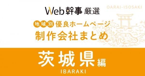 茨城県のホームページ制作会社