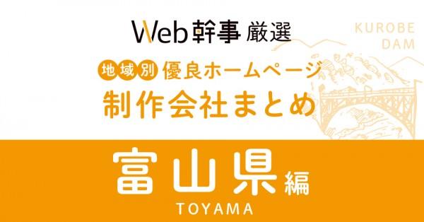 富山県のホームページ制作会社