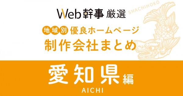 愛知県のホームページ制作会社