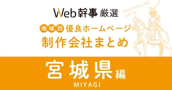 宮城県のホームページ制作会社