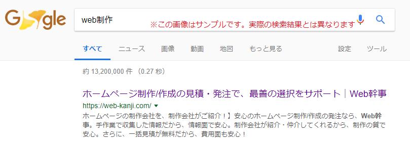 SEOによる検索結果表示
