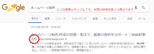 リスティング広告による検索結果表示