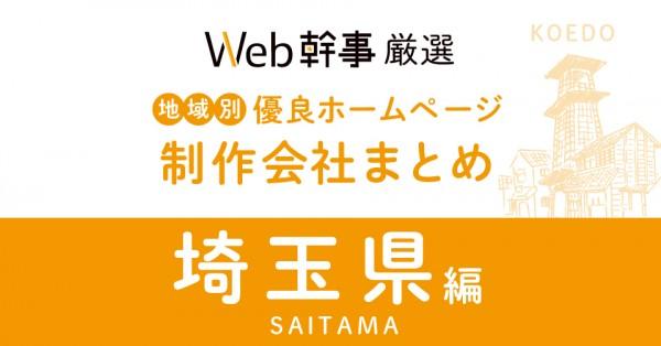 埼玉県のホームページ制作会社