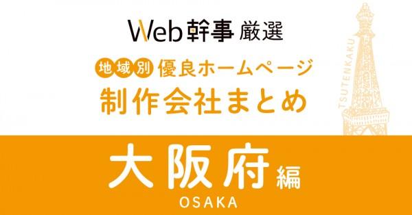 大阪府のホームページ制作会社