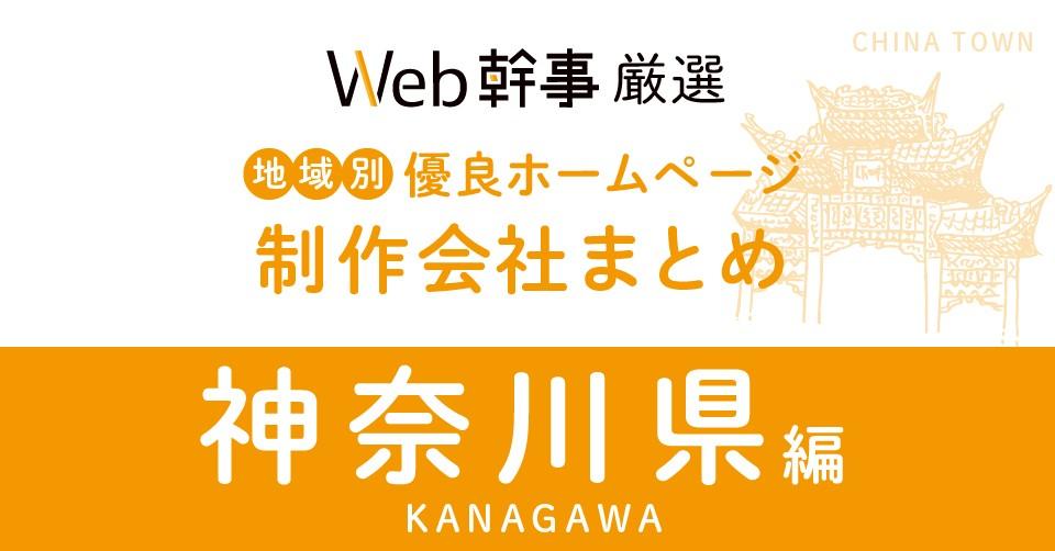 神奈川県のホームページ制作会社