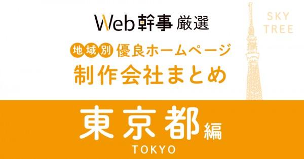 東京都のホームページ制作会社