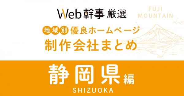 静岡県のホームページ制作会社