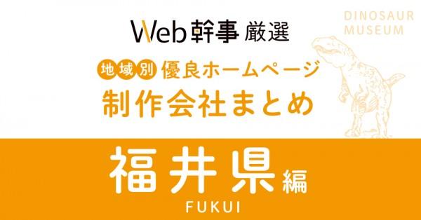 福井県のホームページ制作会社