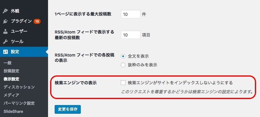 WordPress no-indexの設定