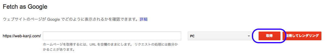 Fetch as Google_取得