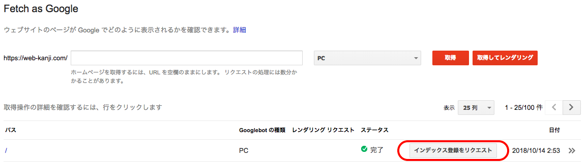 Fetch as Google_インデックスリクエスト