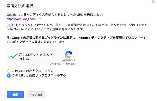 Fetch as Google_送信方法の選択