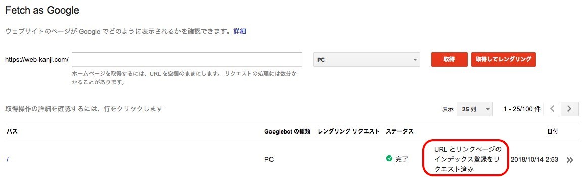 Fetch as Google_確認