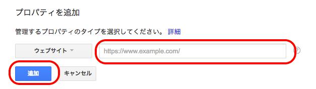 SearchConsole_URLの入力