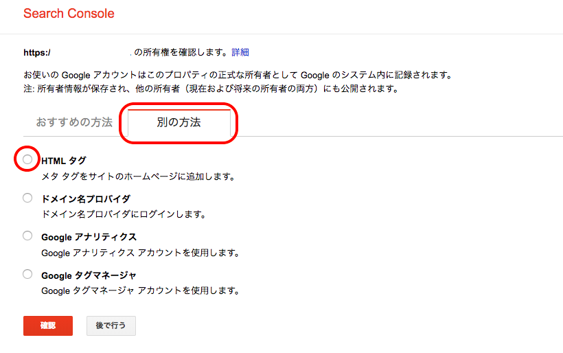 SearchConsole_URLの確認方法