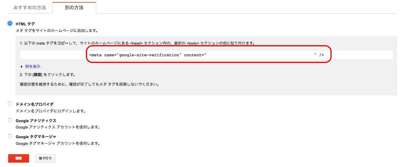 SearchConsole_タグを追加