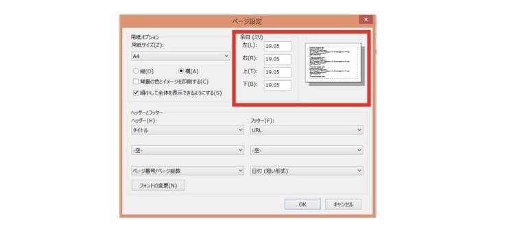 IE(Internet Explorer)で余白を調整する方法2