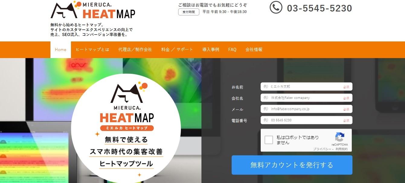 ヒートマップを初めて導入するなら 「ミエルカヒートマップ」