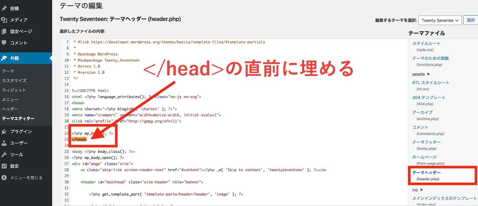 WordPressを使っている場合のトラッキングコードの設置方法_2
