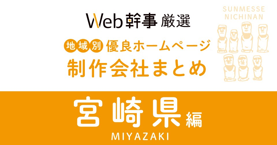 宮崎県のおすすめホームページ制作会社