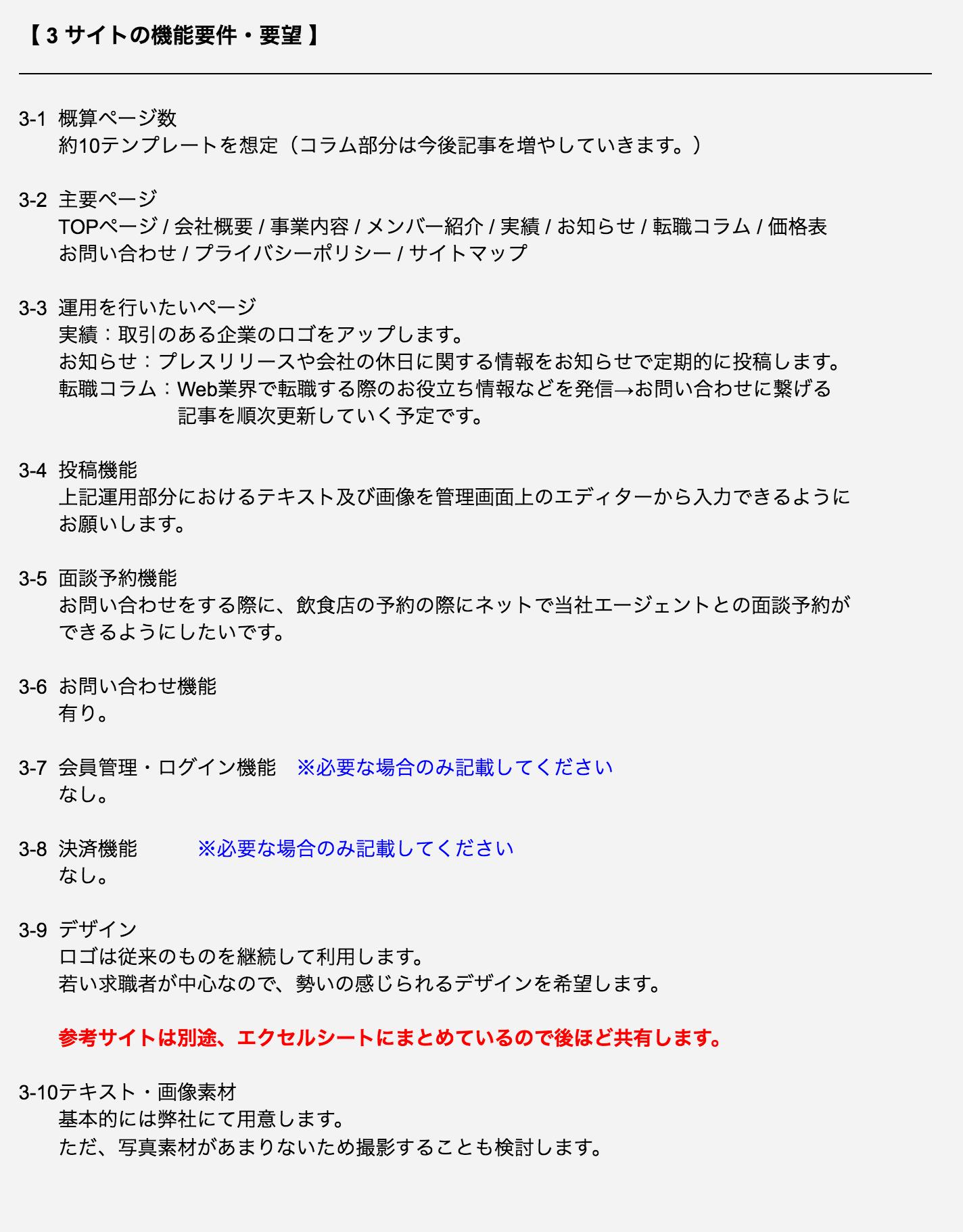 RFP(提案依頼書)_サイトの機能要件