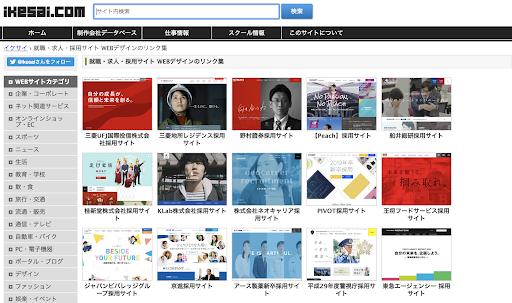 キャンペーンサイトのデザイン事例サイトまとめ_Web Design Clip