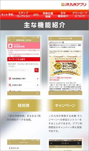アプリのランディングページ制作_九州JR