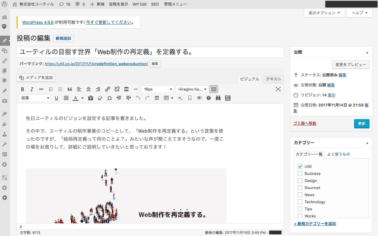 utill_WordPress_コンテンツ編集画面