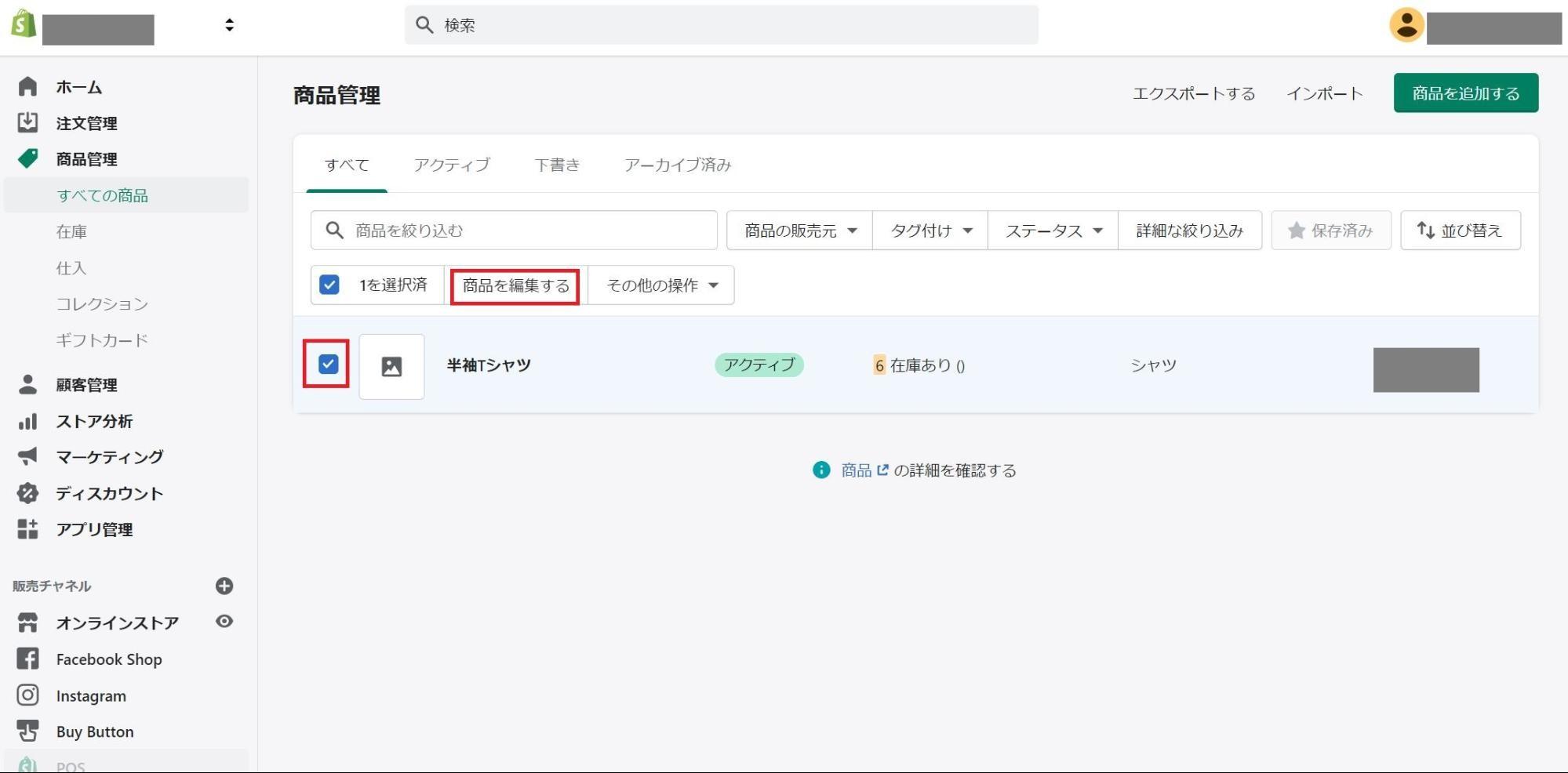既存商品をShopify POSに追加する