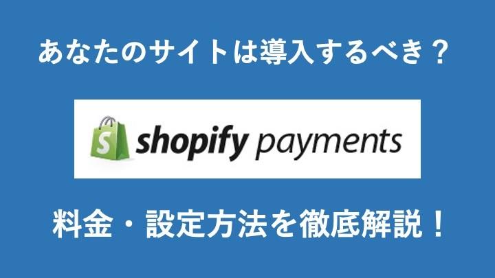 Shopify Paymentの特徴・設定方法・その他の決済方法について完全解説