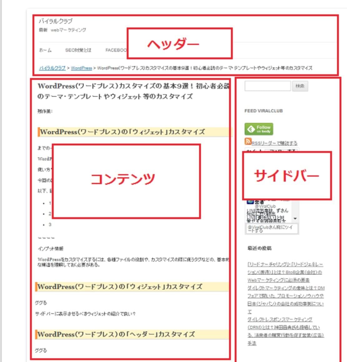 WordPress(ワードプレス)カスタマイズの基本!