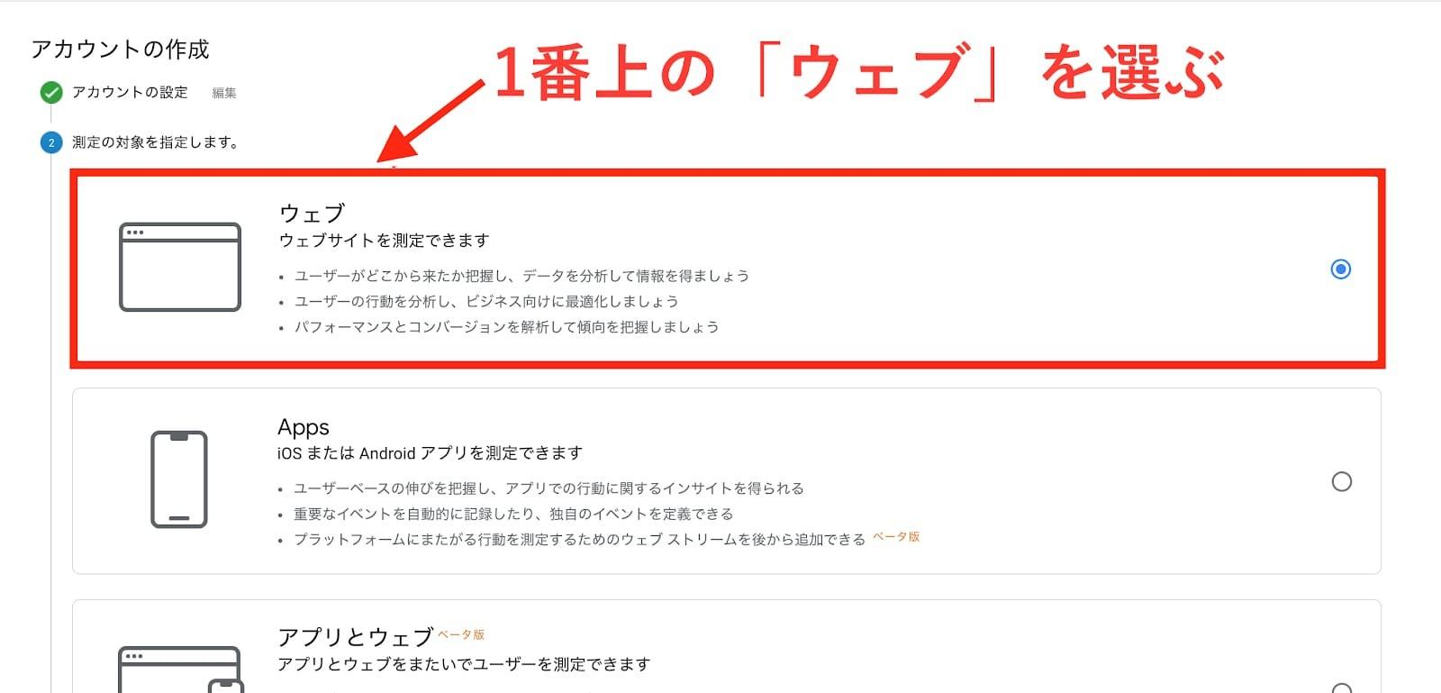 Googleアナリティクスの登録_2